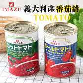 日本 IMAZU 今津 義大利產番茄罐 400g 番茄罐 番茄罐頭 罐頭 番茄 燉菜 肉醬 義大利麵醬