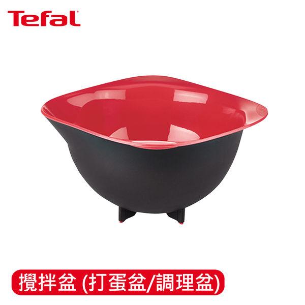 法國特福Tefal 變精靈配件系列攪拌盆(打蛋盆/調理盆)