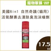 寵物家族-美國8in1 自然奇蹟-(貓用)活氧酵素去漬除臭泡沫噴劑17.5oz