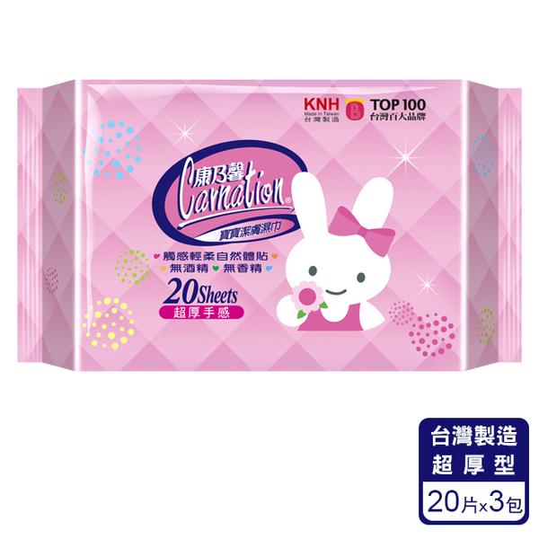 康乃馨寶寶潔膚濕巾外出包超厚型20片3包(屈臣氏獨家)