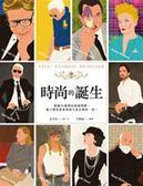 (二手書)時尚的誕生:透過26篇傳記漫畫閱讀,進入傳世經典與偉大設計師