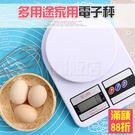 電子秤 廚房秤 料理秤 非交易用秤 液晶螢幕 麵包機 烤箱 水波爐 烘培(V50-0934)
