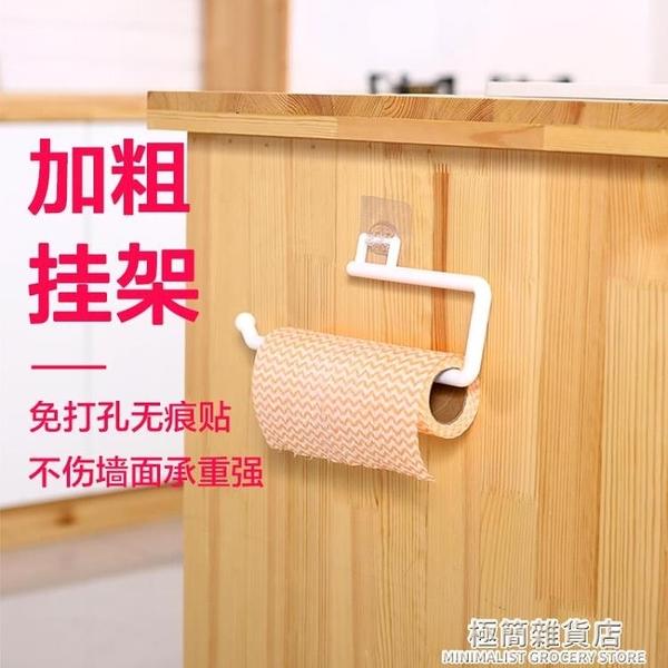 廚房紙巾架免打孔塑料抹布支架無痕卷紙保鮮膜壁掛架子用紙收納 極簡雜貨