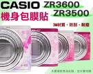 CASIO ZR3500 貼膜 ZR36...
