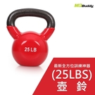 MDBuddy 25LBS 壺鈴(重訓 11kg 健身 ≡威達運動≡