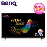 【BenQ】55型 4K HDR護眼大型液晶顯示器+視訊盒(E55-700)(含運不含裝)