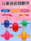 跳跳球兒童蹦蹦球抖音同款健身器材幼兒園平衡彈力球長高運動玩具『新佰數位屋』