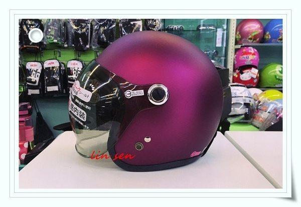 GP-5安全帽,泡泡鏡復古帽,319,素/消光紫紅