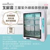 大家源88L三層紫外線殺菌烘碗機 TCY-5321~台灣製造