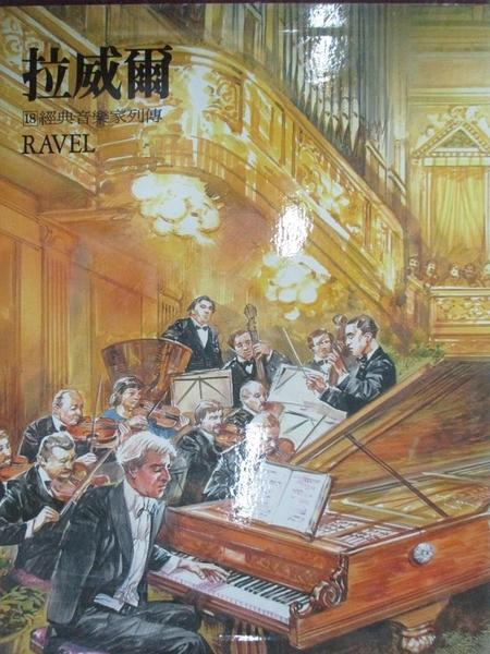 【書寶二手書T9/少年童書_J9E】拉威爾 = Ravel_光復書局編輯部編