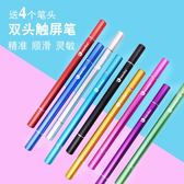 Ipad電容筆細頭高精度手寫筆手機平板觸屏筆繪畫觸摸式通用觸控筆  薔薇時尚