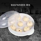 微波爐蒸籠專用器皿包子饅頭加熱帶蓋蒸格家用蒸盒米飯盒蒸飯煲 快速出貨