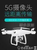 無人機 專業無人機航拍飛行器5G高清遠距圖傳遙控飛機智慧跟隨返航 爾碩LX