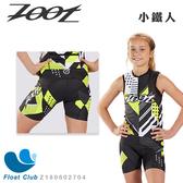 Zoot S19 小鐵人褲 炫光黃 Z180602704