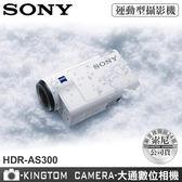加贈原廠電池 SONY HDR-AS300 FullHD 運動型  攝影機 公司貨 再送32G卡+專用電池+專用座充+4大好禮