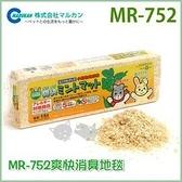 『寵喵樂旗艦店』【06070042】日本MARUKAN 薄荷防蟲壓縮松木屑MR-752