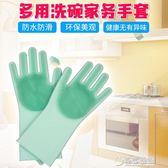 魔術硅膠手套廚房專用清潔刷碗不傷手防水隔熱抖音家務洗碗神器 草莓妞妞