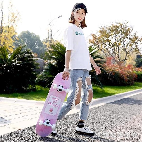 滑板初學者成人女生公路刷街雙翹劃板滑板車兒童四輪女孩PH4395【棉花糖伊人】