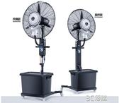 雙工業噴霧風扇酷商用戶外降溫制冷扇水冷水霧霧化加濕強力落地扇HM 3c優購
