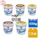 【免運冷凍宅配】【任選12桶】義美桶裝冰淇淋-芒果、瑞士巧克力、香草、巧克力、香芋(500g/桶)