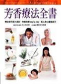 (二手書)芳香療法全書