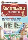 ABC英語故事袋 格林童話篇