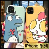 【萌萌噠】iPhone 11 Pro XR Xs Max 6s 7 8 SE2 日系卡通 惡搞小怪獸 全包四角防摔軟殼 手機殼 手機套