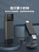 讀卡器sd卡多合一usb3.0手機電腦兩用二合一安卓適用蘋果typec otg