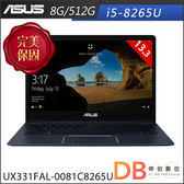 加碼贈★ASUS UX331FAL-0081C8265U 13.3吋 i5-8265U 8G/512G 藍 輕薄 筆電(6期0利率)-送Office 365