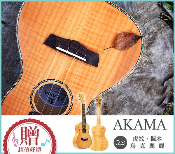 【小麥老師樂器館】Akama 23吋 亮光 烏克麗麗 (買1送11) 虎紋楓木 夏威夷小吉他 AC-300
