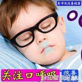 日本阻鼾止鼾封嘴口呼吸矯正貼防打呼嚕唇器防止張嘴睡覺閉嘴神器igo  印象家品旗艦店