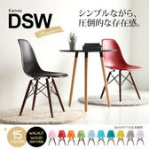 復刻餐椅 15色可選 Eames伊姆斯復刻款胡桃腳餐椅 / MODERN DECO