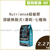 寵物家族-Nutrience紐崔斯《SUBZERO無穀凍乾》成犬(七種魚)2.27kg