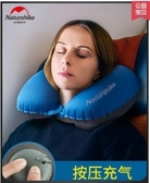 充氣枕 Naturehike挪客按壓自動充氣枕 頭護脖頸椎旅行便攜午休飛機U型枕 晶彩生活