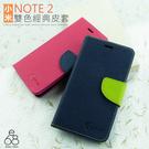 E68精品館 經典款 雙色 皮套 MIUI 小米 Note2 5.7吋 手機殼 支架 翻蓋 掀蓋 卡片 手機皮套 保護套 可立