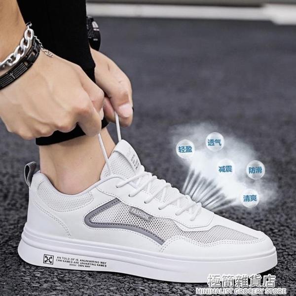 2021新款夏季透氣男鞋薄款網面運動跑步防臭網鞋男士休閒板鞋潮鞋 極簡雜貨