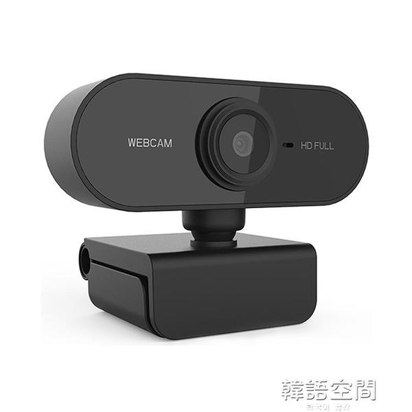 網路攝像頭 海視睿PC電腦攝像頭 USB直播網課帶麥免驅動全高清自動對焦WEBCAM