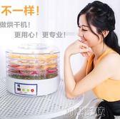 食物烘乾機 小型烘乾機家用乾果機肉類水果蔬菜脫水風乾機 創想數位DF 全館免運220V