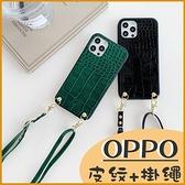 OPPO A72 A31 AX7 Pro AX5 A5 A9 2020 時尚皮紋背板 同色掛繩 全包邊軟殼 復古皮紋保護套 斜背手機殼
