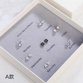 【新飾界】耳環:一星期耳釘女 七對禮盒裝