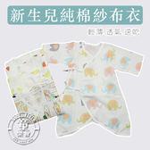 紗布衣 外銷日本 新生兒 速洗快乾 純棉 寶寶 印花 內衣 BW