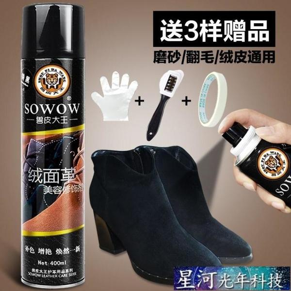 清潔劑 翻毛皮鞋清潔護理劑補色翻新黑色磨砂鞋粉打理液洗反絨面麂皮神器 星河光年