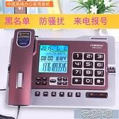 固定電話機家用商務辦公室免提報號座式有線座機來電顯示 快速出貨