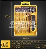 得力工具電子螺絲批組套多功能五金電工維修工具小螺絲刀套裝家用 NMS初色家居館