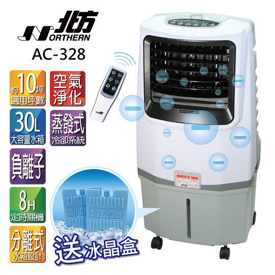 夜間限定 北方 移動式冷卻器 AC-328 AC328 上下分離式水箱設計 小體積大容量 水冷扇 水冷器 水冷器