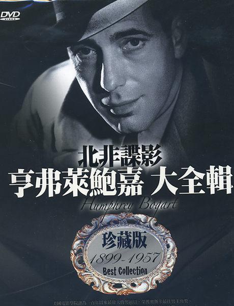 北非諜影 亨弗萊鮑嘉大全輯DVD