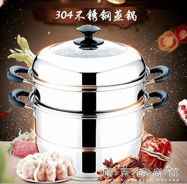 蒸鍋家用304不銹鋼三層加厚 饅頭包子電磁爐煤氣灶通用28cmWD晴天時尚
