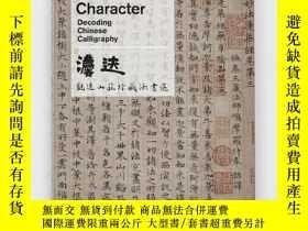 二手書博民逛書店Out罕見Of Character 法跡:觀遠山莊珍藏法書選Y23770 Asina Art museum