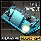 【萌萌噠】三星 Galaxy Note20 Ultra 第四代自帶鏡頭圈 萬磁王磁吸 金屬邊框+雙面玻璃 手機殼