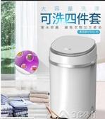 小型洗衣機 洗脫一體迷你洗衣機小型嬰兒童家用半全自動脫水甩干 3C公社YYP